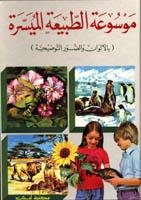 Illustrated Children Encyclopedia Arabic