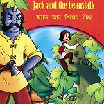 Jack and the Beanstalk Arabic/English
