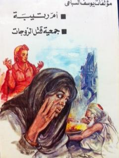 Jamiat Qatl al-Zawgat/Oum ratiba