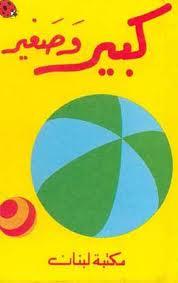 Ladybird Series: Kabir Wa Saghir