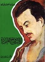 Khalil Jibran: Spirit Rebellious