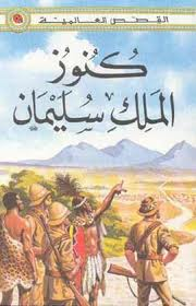 Ladybird Series: Treasures of King Solomon (Kounouz Al Malek Souleiman)