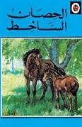 Ladybird Series: Al Hisan Al Sakhet