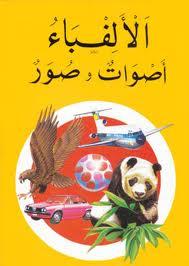 Ladybird Series: Alphabet Sounds and Images (Alejba Aswat Wa Sowar)