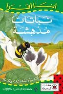 Ladybird Series: Amazing Plants (Read it Yourself)