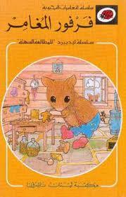 Ladybird Series: Meryn Mouse