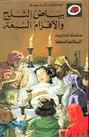 Ladybird Series: Snow White and the Seven Dwarfs