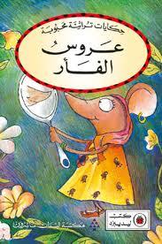 Ladybird Series: The Mouse Maiden