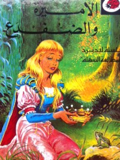 Ladybird Series: The Princess and the Frog