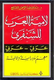 Lameyyat Al-Arab Ash-Shanfara Ar-Ar