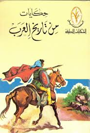 Lavender Classic Readers Series: Tales of Arabian Nights
