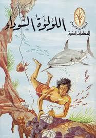 Lavender Classic Readers Series: Al Louloua Al Sawdaa