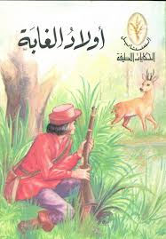Lavender Classic Readers Series: Children of the Forest