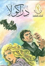 Lavender Classic Readers Series: Dracula