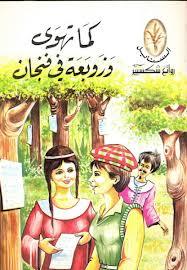 Lavender Classic Readers Series: Romeo & Juliet