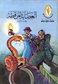 Lavender Classic Readers Series: Sherlock Holmes-Book 1