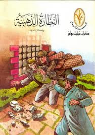 Lavender Classic Readers Series: Sherlock Holmes-Book 2