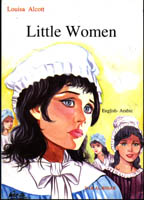Little Women (Arabic/English)