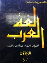 Lughat Al-Arab A Comprehensive Dictionary
