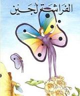 Lujain The Butterfly