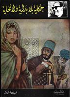 Mahfouz (Arabic): Beginning Without End