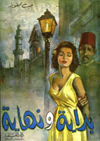 Mahfouz (Arabic): Beginning and the End
