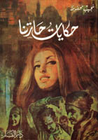 Mahfouz (Arabic): Stories of Neighborhood
