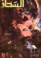 Mahfouz (Arabic): The Beggar