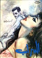 Mahfouz (Arabic): The Mirage