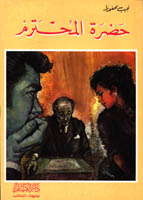 Mahfouz (Arabic): The Respected One