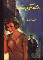Mahfouz (Arabic): Street of Sugar