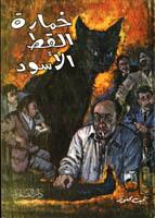 Mahfouz (Arabic): Tales of Black Cat Tavern