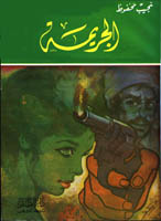 Mahfouz (Arabic): The Crime