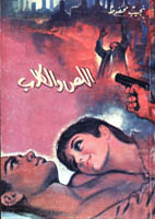 Mahfouz (Arabic): Thief and the Dogs