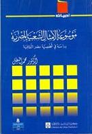 Mawsouat Al Amthal Al Chaabiya Al Masriya