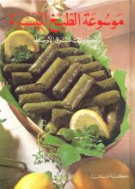 Encyclopedia of Cooking facilitator (Middle East Food)