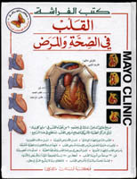 Mayo Clinic - The Heart /Arabic