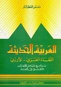 Modern Arabic Advanced Reader