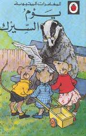 Ladybird Series: Mr Badger to the Rescue