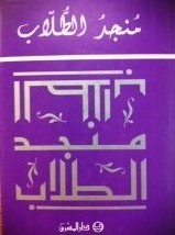 Munjid al Tulab Student edition (Arabic Edition)