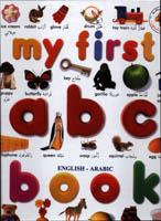 My First ABC Book (English/Arabic)
