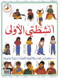 My First Action Word Book(En-Ar) (Arabic-English)