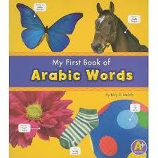 My First Book of Arabic Words (Arabic-English)