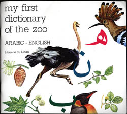 My First Dictionary of the Zoo (Arabic-English)