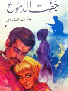 No MoreTears (Arabic)