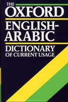 Oxford Dictionary of Current Usage (English/Arabic)