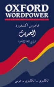 Oxford Wordpower Dictionary: for Arabic-Speaking Learners of English