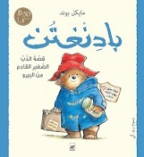 Paddington, the story of Little Bear coming from Peru