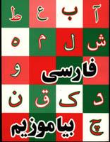 Persian Reader, Book 1