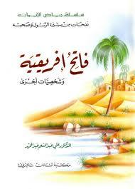 Fateh Afiricia